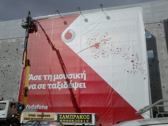 Project geranoi-samprakos.gr
