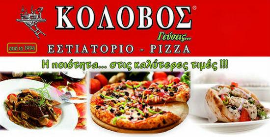 www.kolovosgeuseis.gr