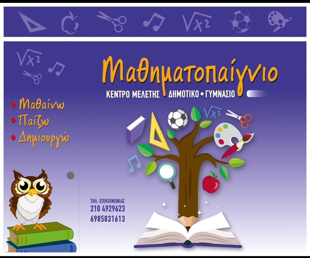 ιστοσελιδα μαθηματοπαιγνιο