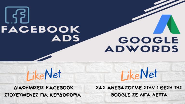 Διαφημιστικές καμπάνιες LikeNet