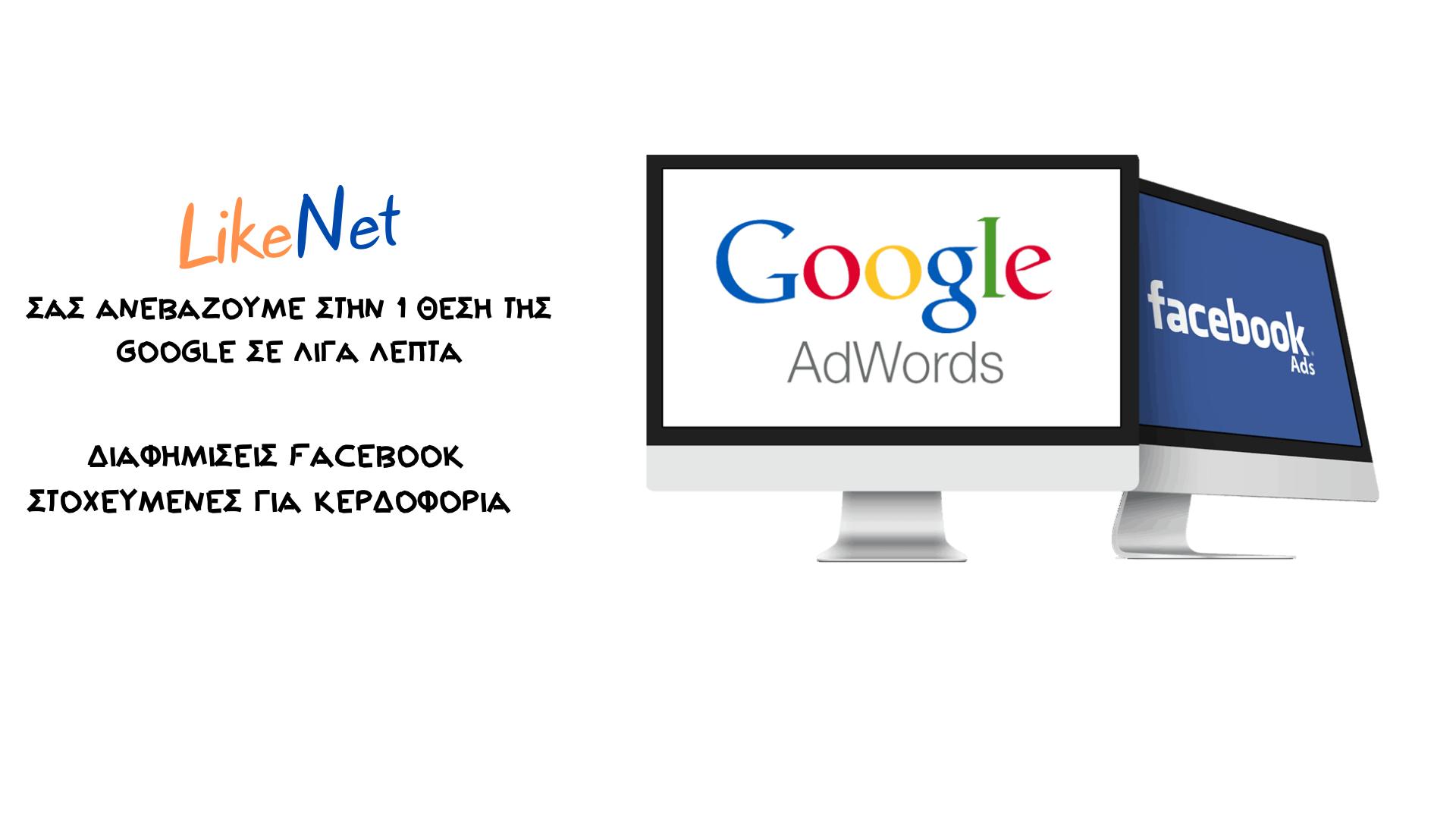 google ads - Facebook ads LikeNet
